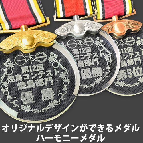 【オリジナルデザインができる】メダル ハーモニーメダル MY-979 ★直径φ70mm 《SSO-10》 ★彫刻無料
