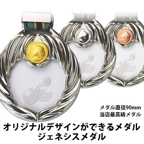 【オリジナルデザインができる】ジェネシスメダル MY-984 ★直径φ90mm 《SSO-8》 ★彫刻無料
