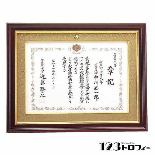 木製額 SBK-51 ★高さ530mm 消防・消防団表彰 退官記念品 退団記念品