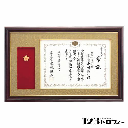 木製額 SBK-52 ★高さ530mm 消防・消防団表彰 退官記念品 退団記念品