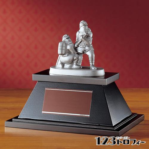 消防士ブロンズ SB-43 ★高さ210mm《#B8》 消防・消防団表彰 退官記念品 退団記念品