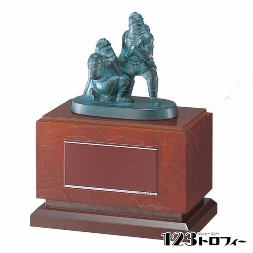 消防士ブロンズ SB-07 ★高さ215mm《#B8》 消防・消防団表彰 退官記念品 退団記念品