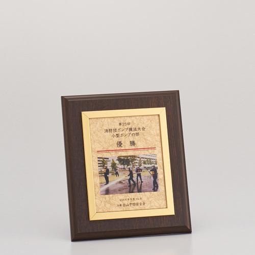 ガラス表彰板付木製楯 SB-16C ★高さ200mm 消防・消防団表彰 退官記念品 退団記念品