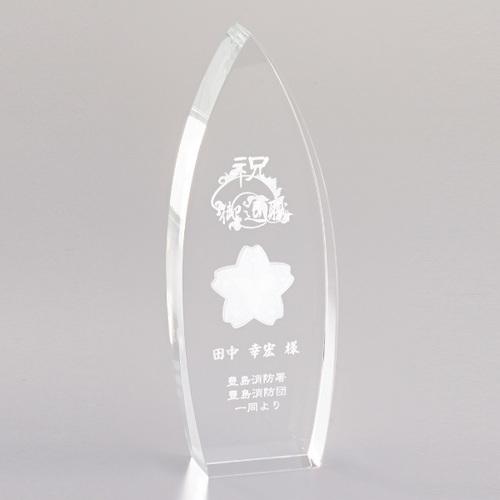 光学ガラス製トロフィー SB-19A ★高さ200mm 消防・消防団表彰 退官記念品 退団記念品