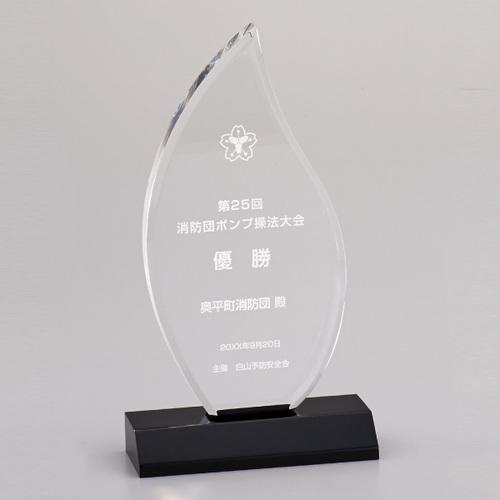 アクリル製オーナメント SB-21A ★高さ223mm 消防・消防団表彰 退官記念品 退団記念品