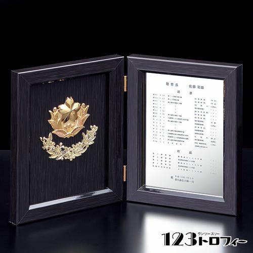 退官記念ブック型楯(片面ミラー製) SB-22 ★高さ250mm