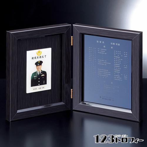 退官記念ブック型楯(片面ブラックミラー製) SB-23 ★高さ250mm 消防・消防団表彰 退官記念品 退団記念品
