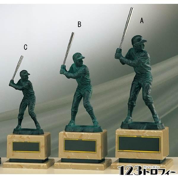 ブロンズ B9109A(野球) ★高さ280mm 《H-4》 ★プレート彫刻無料
