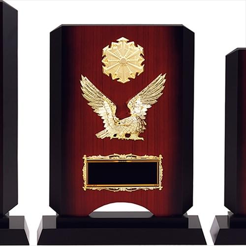 表彰楯(警察・消防・消防団) KV-1172B ★高さ270mm《H-4》 プレート彫刻無料