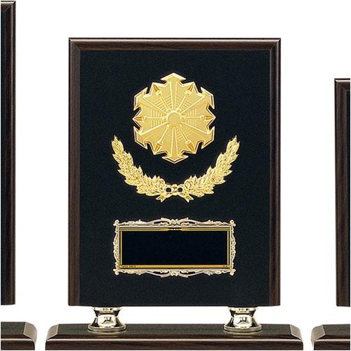 表彰楯(警察・消防・消防団) KV-1175B ★高さ250mm《H-4》 プレート彫刻無料