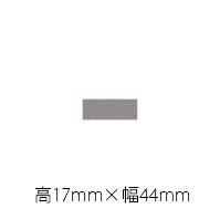 彫刻料込で安心価格 表彰用品用プレート 《SN-51》 入荷予定 銀 信用 17mmx44mm