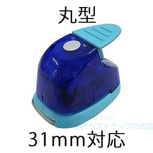 規定のサイズに簡単切り取り ハメパチ専用簡易カッター 予約 在庫一掃 ハメパチ ハメパチ専用クラフトパンチ 丸型31mmφ用 便利な写真入りストラップ 写真入りキーホルダー 自作キット 手作りキット ABC-M31K