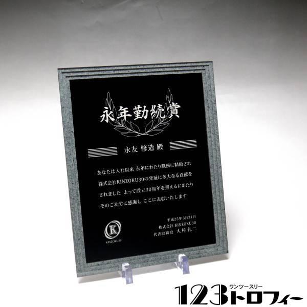 アクリルプラーク(表彰楯) ストーントリプルエッジ ブラック 【サイズM】