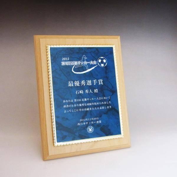 MDF表彰楯・記念楯 飾枠付アルダー+マーブルプレート ブルー Mサイズ【オーダーメイドデザイン作成お任せください デザイン保管】