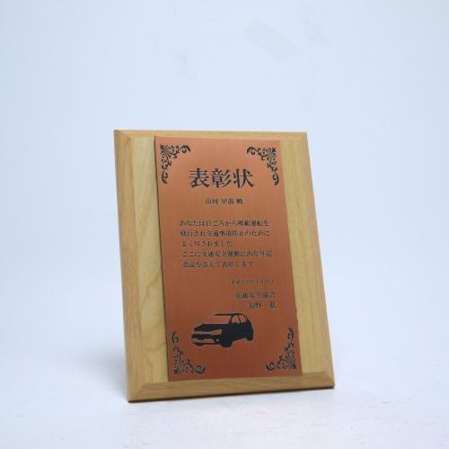 MDF表彰楯・記念楯 アルダー+銅黒樹脂プレート楯 Sサイズ【オーダーメイドデザイン作成お任せください デザイン保管】