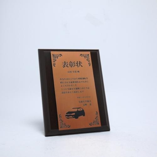 MDF表彰楯・記念楯 ダークオーク+銅黒樹脂プレート楯 Sサイズ【オーダーメイドデザイン作成お任せください デザイン保管】
