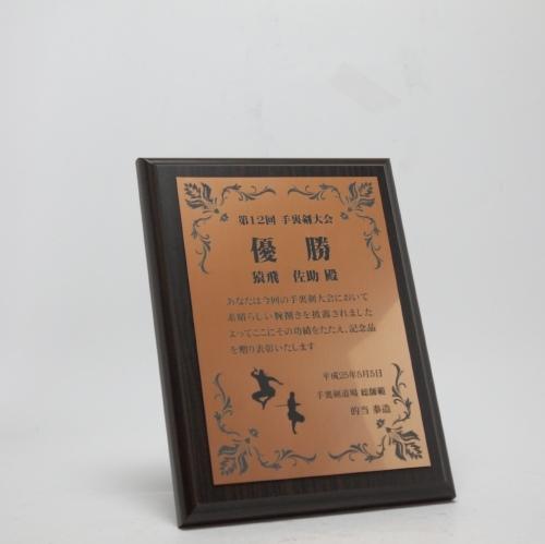 MDF表彰楯・記念楯 黒檀+銅黒樹脂プレート楯 スクエア Mサイズ【オーダーメイドデザイン作成お任せください デザイン保管】
