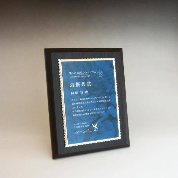 MDF表彰楯・記念楯 飾枠付黒檀+マーブルプレート ブルー Sサイズ【オーダーメイドデザイン作成お任せください デザイン保管】