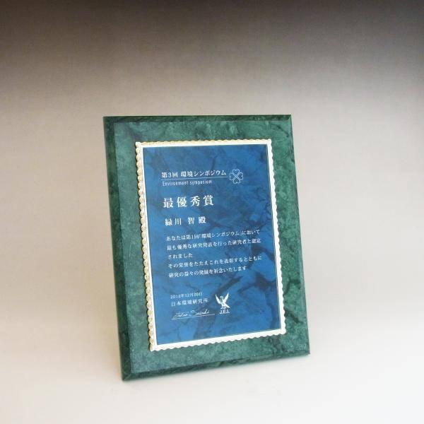 MDF表彰楯・記念楯 飾枠付グリーンマーブル+マーブルプレート ブルー Sサイズ【オーダーメイドデザイン作成お任せください デザイン保管】