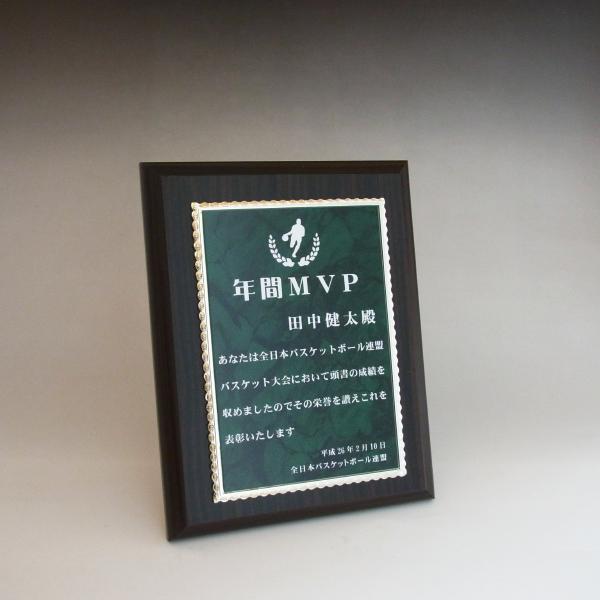 MDF表彰楯・記念楯 飾枠付グリーンマーブル+マーブルプレート グリーン Sサイズ【オーダーメイドデザイン作成お任せください デザイン保管】