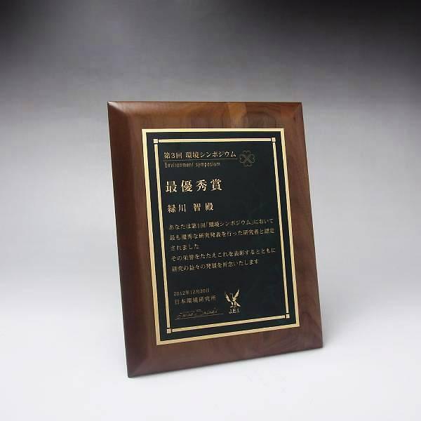 天然木表彰楯 ウォールナット&真鍮マーブルプレート グリーン 【サイズS】