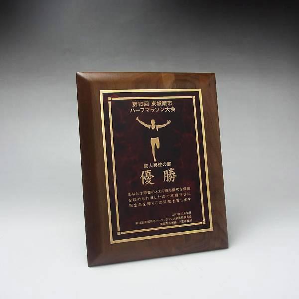 天然木表彰楯 ウォールナット&真鍮マーブルプレート レッド 【サイズS】