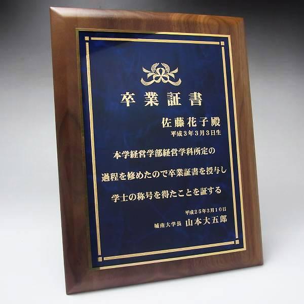 天然木表彰楯 ウォールナット&真鍮マーブルプレート ブルー 【サイズL】