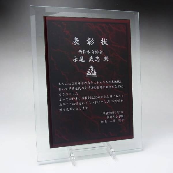 アクリルプラーク(表彰楯) マーブルグラス レッド サイズL