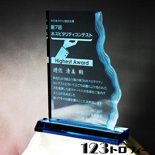 アクリルトロフィー ウォーターフォール ブルー 【Lサイズ】