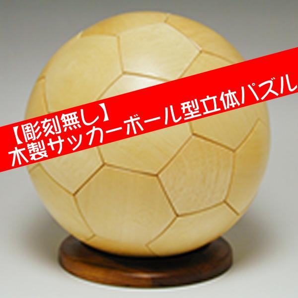 〔彫刻なし〕【木製】サッカーボール型寄書立体パズル
