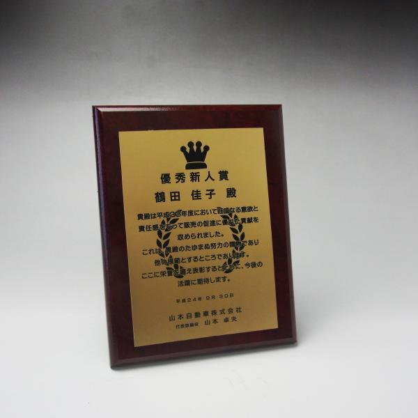MDF表彰楯・記念楯 レッドマーブル+金黒樹脂プレート楯 スクエア Sサイズ【オーダーメイドデザイン作成お任せください デザイン保管】