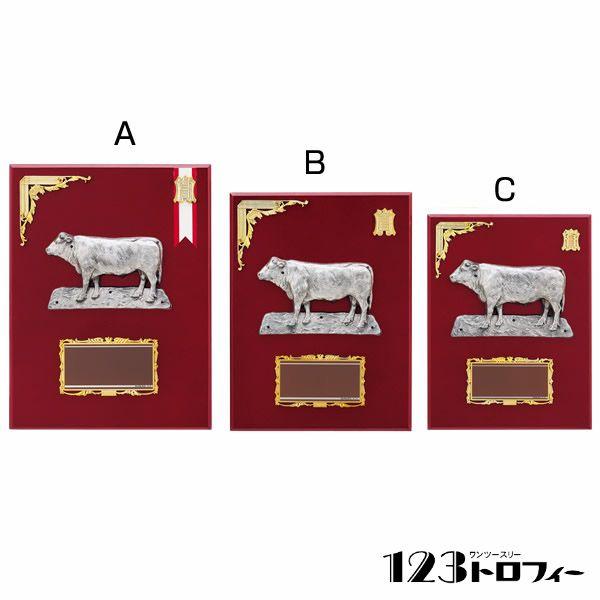 表彰楯(表彰盾) 肉牛 AT-2024A ★高さ300mm 《#B8》