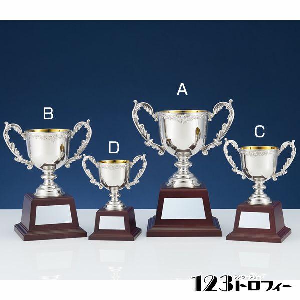 優勝カップシルバーカップ NO-2548B ★高さ225mm 《BS13》