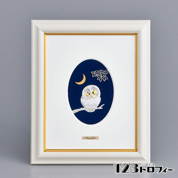 モデル着用 注目アイテム あらゆる慶事に利用可能 白寿や卒寿などに最適 本物の銀製品を大切な人へのお祝に デポー 還暦や叙勲の記念品に最適 デザイン料 彫刻料無料 送料無料の記念品 額 ふくろう NS-1107B 高さ242mm プレート彫刻無料 銀製品