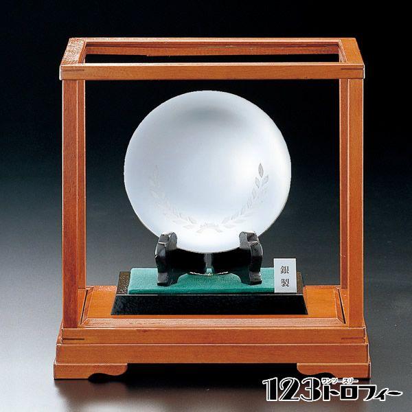 銀製品 飾り皿 NS-1136B ★高さ203mm ★プレート彫刻無料 ★送料無料