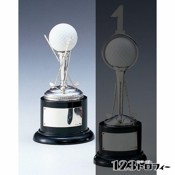 銀製品 ゴルフ用 トロフィー NS-1141 ★高さ160mm 《28×65》 ★プレート彫刻無料 ★送料無料