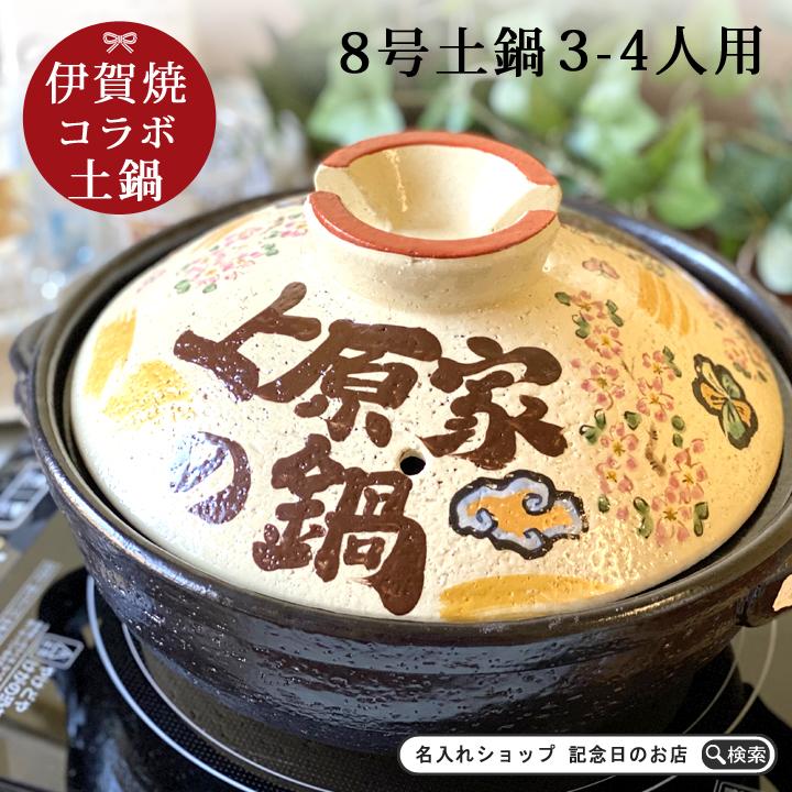 名入れ鍋 伊賀焼 美濃焼 土鍋8.3号 楽天