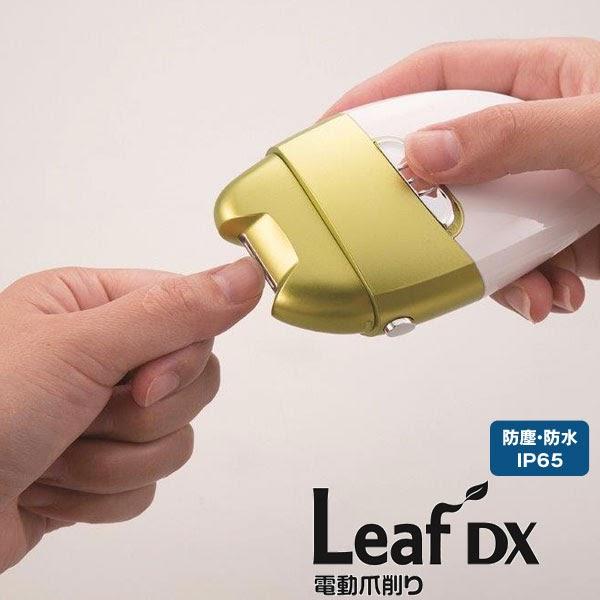 切る のではなく 削る から仕上がりがキレイ 角質ローラーを使えば電動角質リムーバーに変身 優しく撫でるだけで簡単に角質ケアが可能 クーポン最大550円OFF あす楽 送料無料 電動爪削り Leaf DX 春の新作続々 El-70235 電動爪切り ヤスリ 削り 半額 年寄 携帯 介助 ネイル 介護 角質ケア デラックス 爪削り leaf リーフ ネイルケア つめきり お手入れ 爪 つめ 福祉 爪切り