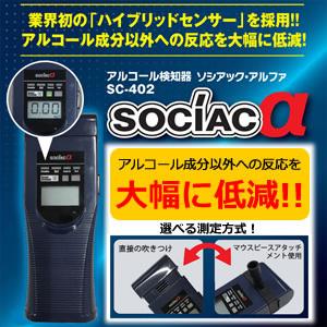 あす楽!!【送料無料】アルコール検知器 ソシアック アルファ SC-402 アルコール検知器 アルコールチェッカー