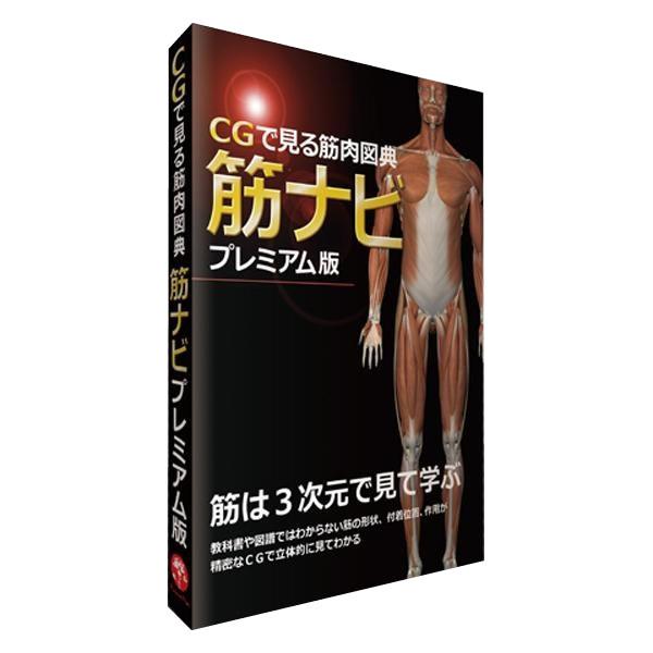 【メール便送料無料】ソフトウェア CGで見る筋肉図典 筋ナビ プレミアム版 筋 筋肉 本