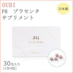 【送料無料】PH プラセンタ サプリメント 30包入り(1包4粒) 純度100%