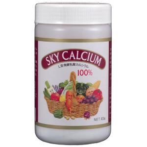 【クーポン最大600円OFF!】あす楽!!【送料無料】カルシウム 健康食品 スカイカルシウム顆粒 400g L型乳酸菌 植物由来 サプリメント 乳酸菌
