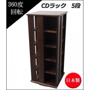 エントリーでポイント5倍!! 【送料無料】日本製 回転式CDラック 回転式CDラック 左右に360度回転 4面式