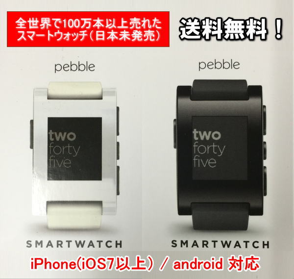 Pebble Watch (ぺブルウォッチ) Arctic White/Jet Black 【iPhone/android用スマートウォッチ】