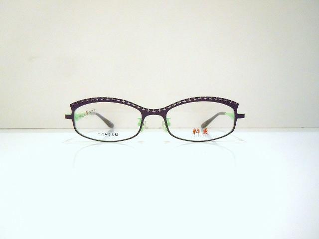 粋更(KISARA)きさら KS-511 col.3メガネフレーム新品めがね眼鏡チタン職人手作りTHE291