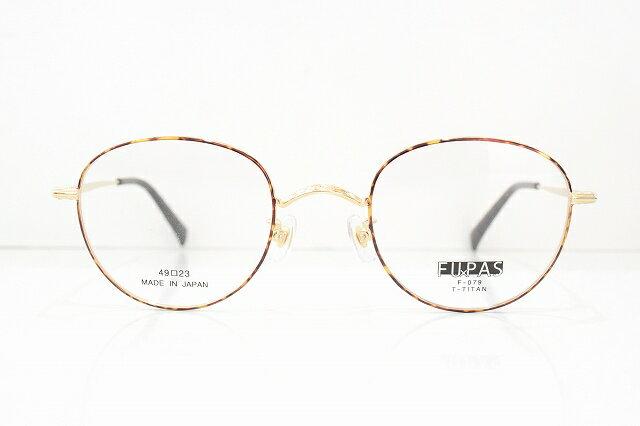 FUxPAS(フーパス)F-079 ボストン型メガネフレーム新品 めがね 眼鏡 サングラス べっ甲柄 クラシック 可愛い 知的