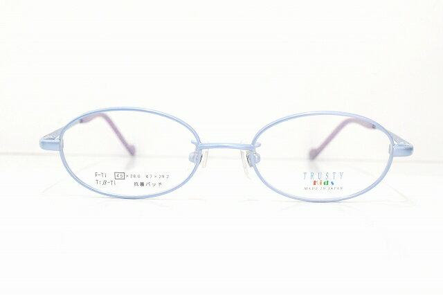 TRUSTY 800 子供用メガネフレーム新品 KIDS めがね 眼鏡 サングラス 日本製 安心 安全 可愛い 青色