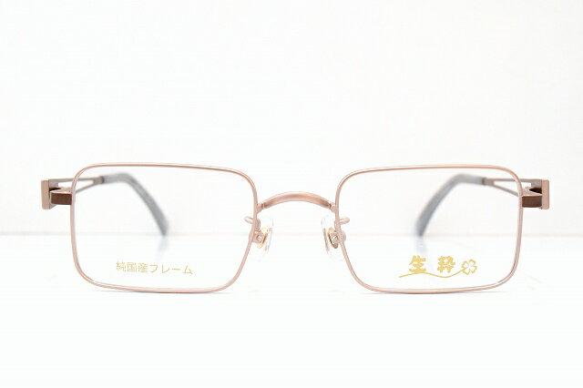 生粋(KISSUI)TK-901 メガネフレーム新品 めがね 眼鏡 サングラス 老眼鏡 近視 おしゃれ 日本製 チタン