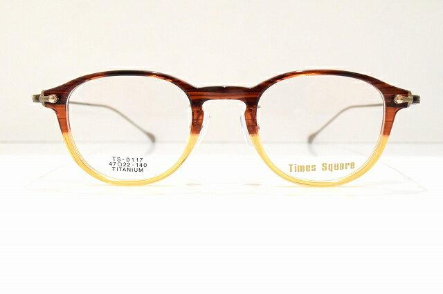 Times Square(タイムズスクエアー)TS-0117 メガネフレーム新品 めがね 眼鏡 サングラス ボストン ツートン