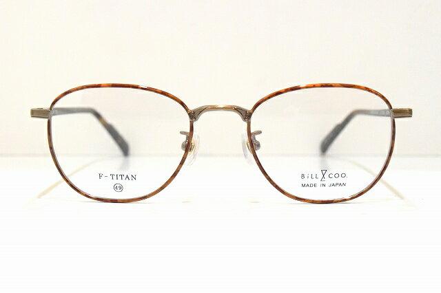 Bill&COO(ビル&クー)BC-772 メガネフレーム新品 べっ甲柄 めがね 眼鏡 サングラス七宝鯖江 Sabae クラシック